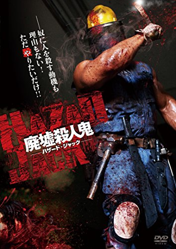 廃墟殺人鬼 ハザード・ジャック [DVD] -