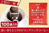 ドリップコーヒー コーヒー 100袋 深い香り上質のドリップバッグコーヒーセット 珈琲 送料無料 ギフト 加藤珈琲