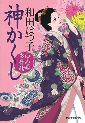 神かくし ゆめ姫事件帖2 (ハルキ文庫)の詳細を見る