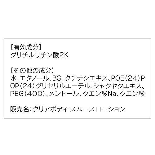 『オルビス(ORBIS) クリアボディ スムースローション 215mL ◎ボディ用ニキビケア薬用ローション◎ [医薬部外品]』の2枚目の画像