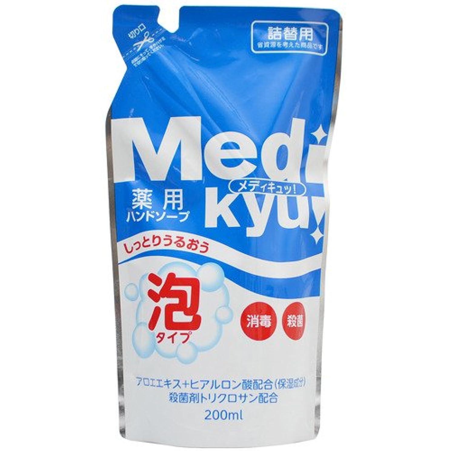 言う例示する豊かにする薬用ハンドソープ メディキュッ 泡タイプ 詰替用 200ml