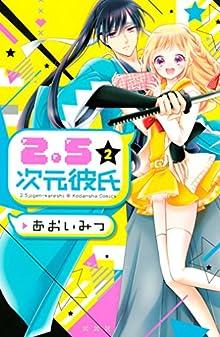 2.5次元彼氏(2) (なかよしコミックス)