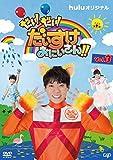 だい!だい!だいすけおにいさん!! Vol.3[DVD]