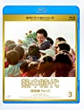 熱中時代 教師編 II Vol.3[Blu-ray/ブルーレイ]