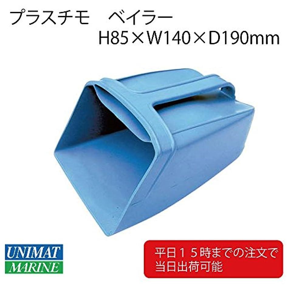 予感涙が出る失速Plastimo(プラスチモ) ベイラー 16207A ブルー 青 水くみ ボート