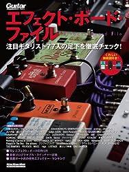 エフェクト・ボード・ファイル 注目ギタリスト77人の足下を徹底チェック! (リットーミュージック・ムック)