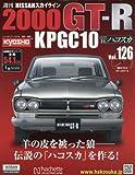 週刊NISSANスカイライン2000GT-R KPGC10(126) 2017年 11/1 号 [雑誌]