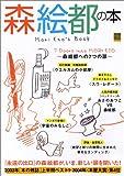 別冊宝島「森 絵都の本」 (別冊宝島 (1065))