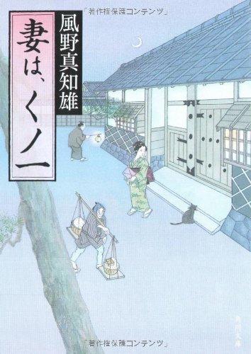 妻は、くノ一 (角川文庫)の詳細を見る