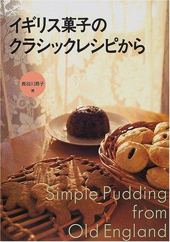 イギリス菓子のクラシックレシピからの詳細を見る