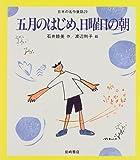 五月のはじめ、日曜日の朝 [教科書にでてくる日本の名作童話(第2期)]