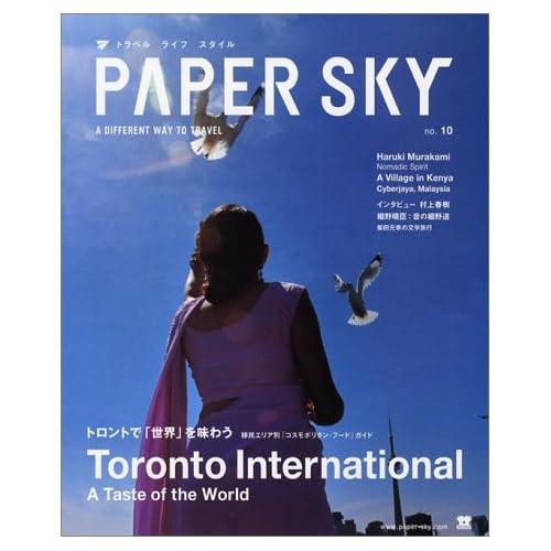 Paper sky (No.10)