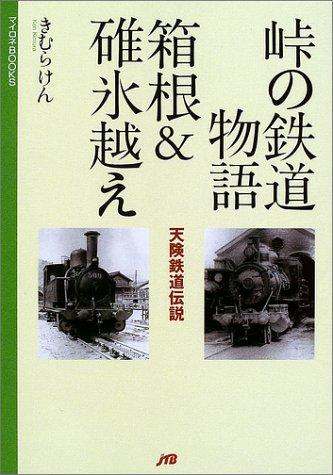 峠の鉄道物語 箱根&碓氷越え マイロネBOOKS