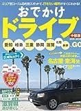 おでかけドライブ愛知岐阜三重静岡滋賀北陸長野 (流行発信MOOK)