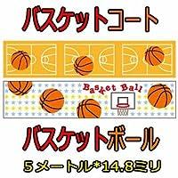 2個セットでお得! オリジナルマスキングビニールテープ(ミニ) バスケットボール柄