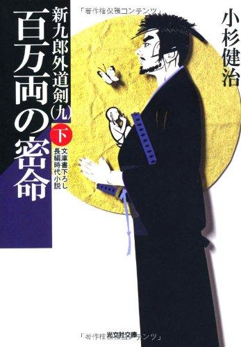 百万両の密命〈下〉―新九郎外道剣〈9〉 (光文社時代小説文庫)の詳細を見る