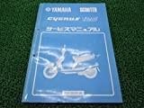中古 ヤマハ 正規 バイク 整備書 シグナス125 サービスマニュアル 50V 整備情報