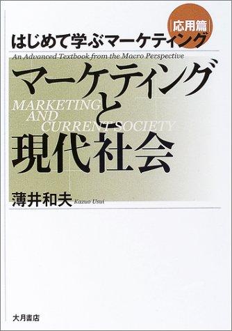 はじめて学ぶマーケティング 応用篇―マーケティングと現代社会の詳細を見る