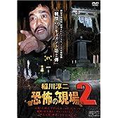 稲川淳二 恐怖の現場 2 [DVD]