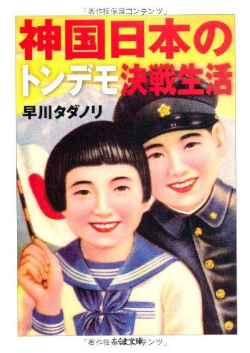 神国日本のトンデモ決戦生活 (ちくま文庫)の詳細を見る
