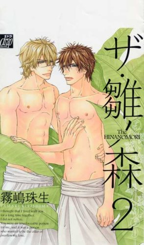 ザ・雛ノ森2 (ドラコミックス 154)の詳細を見る