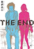 THE END(2) (アフタヌーンコミックス)