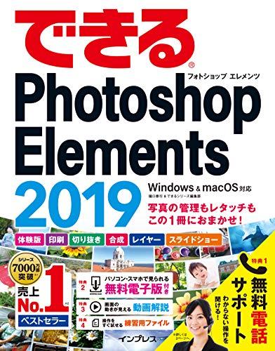 (無料電話サポート付)できるPhotoshop Elements 2019 Windows & macOS対応 (できるシリーズ)の詳細を見る