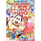 わくわくゴロリの牛乳パックでつくろう (2) (NHKシリーズ―NHKつくってあそぼ工作絵本)