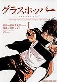 グラスホッパー(1) (カドカワデジタルコミックス)