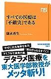 「すべての医療は「不確実」である (NHK出版新書 567)」販売ページヘ