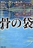 骨の袋〈上〉 (新潮文庫)