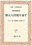 猶太人問題を論ず (名著/古典籍文庫―岩波文庫復刻版)