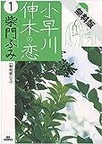 小早川伸木の恋(1)【期間限定 無料お試し版】 (ビッグコミックス)
