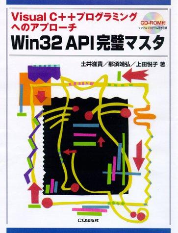 Win32API完璧マスタ―Visual C++プログラミングの詳細を見る