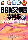 超図解PLUS BGM&効果音素材集―DTVであなたも音楽監督! (X‐media graphical computer books plus)