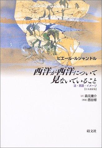 西洋が西洋について見ないでいること  ---法・言語・イメージ [日本講演集]の詳細を見る