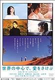 世界の中心で、愛をさけぶ スタンダード・エディション [DVD]