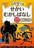 心を育てる せかいむかしばなし17 アフリカ編2 (<CD>)