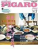 madame FIGARO japon (フィガロ ジャポン) 2018年7月号 [おいしいフィガロ、召し上がれ。/石井ゆかり 星占いスペシャル]