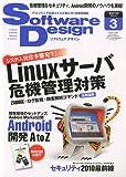 Software Design (ソフトウェア デザイン) 2010年 03月号 [雑誌]