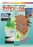 アパマン・ハム・ハンドブック (HAM Journalシリーズ (100.7))