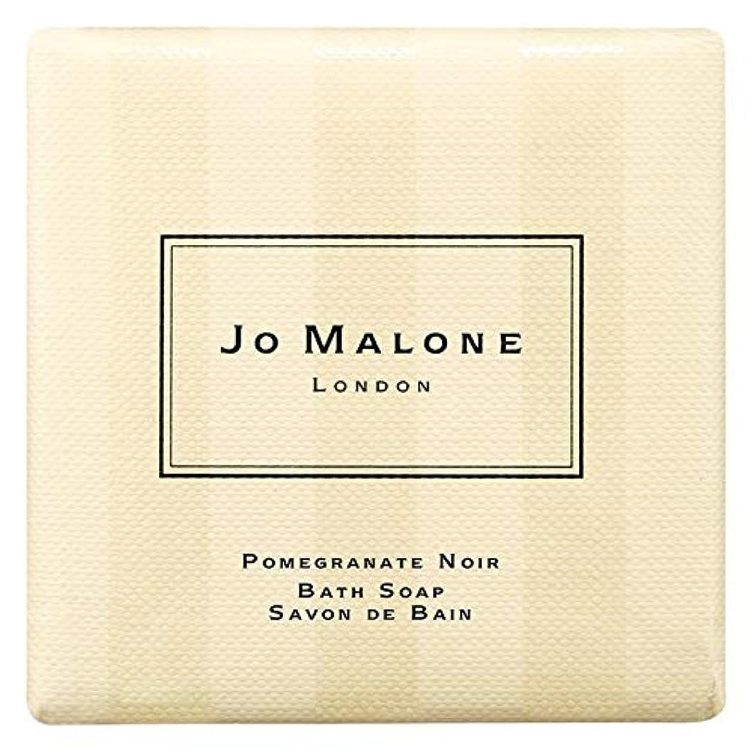 ぶら下がる購入曲がった[Jo Malone] ジョーマローンロンドンザクロノワール入浴石鹸100グラム - Jo Malone London Pomegranate Noir Bath Soap 100g [並行輸入品]