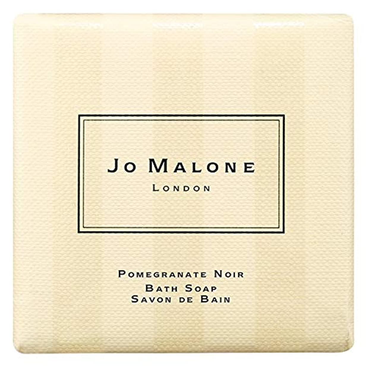 ペット推定修正[Jo Malone] ジョーマローンロンドンザクロノワール入浴石鹸100グラム - Jo Malone London Pomegranate Noir Bath Soap 100g [並行輸入品]