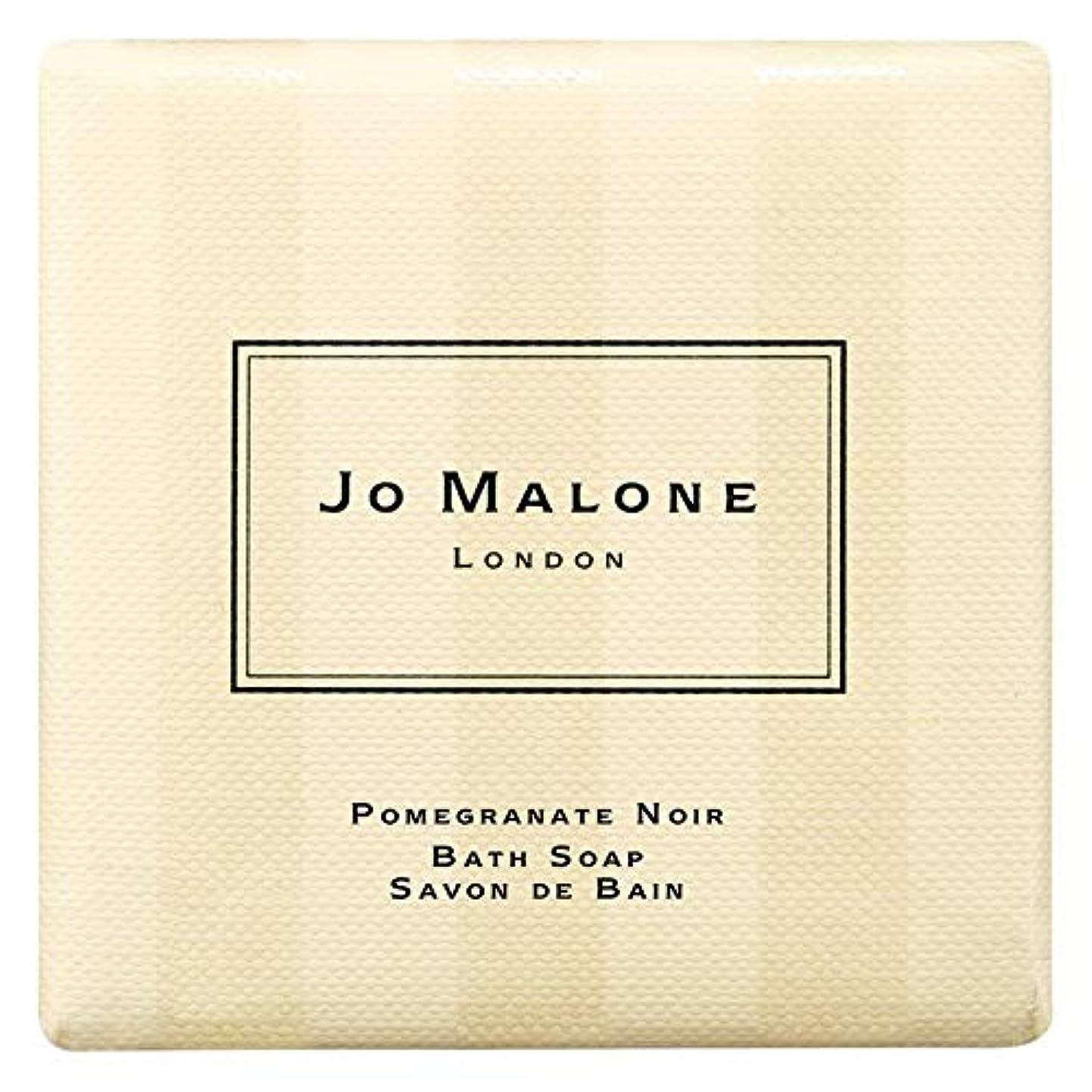 禁止ちらつき韓国[Jo Malone] ジョーマローンロンドンザクロノワール入浴石鹸100グラム - Jo Malone London Pomegranate Noir Bath Soap 100g [並行輸入品]
