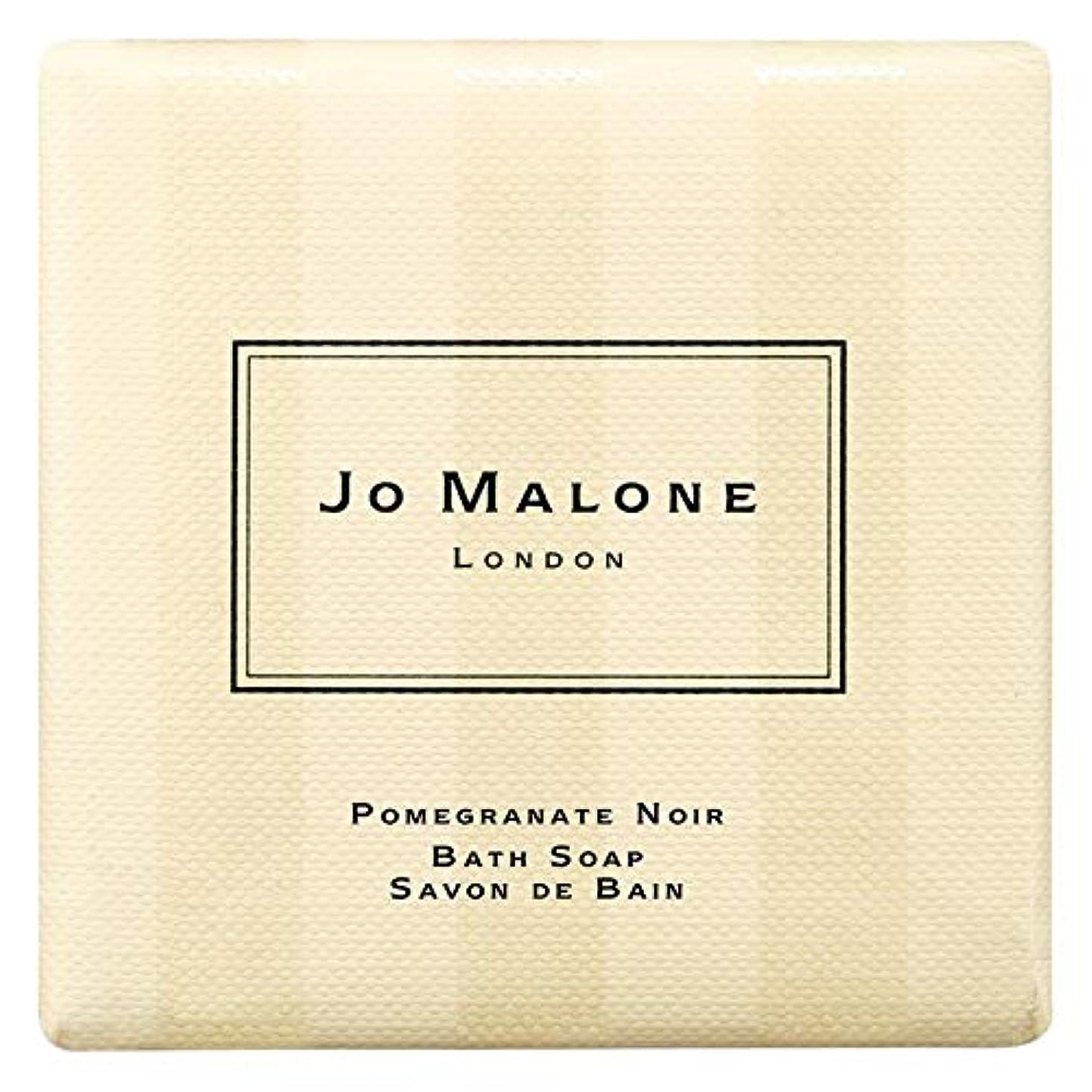 拘束する祝福するダイエット[Jo Malone] ジョーマローンロンドンザクロノワール入浴石鹸100グラム - Jo Malone London Pomegranate Noir Bath Soap 100g [並行輸入品]