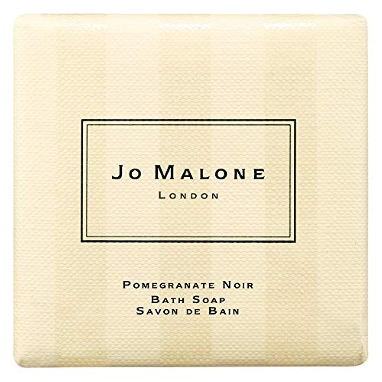 意味する腐敗口述[Jo Malone] ジョーマローンロンドンザクロノワール入浴石鹸100グラム - Jo Malone London Pomegranate Noir Bath Soap 100g [並行輸入品]