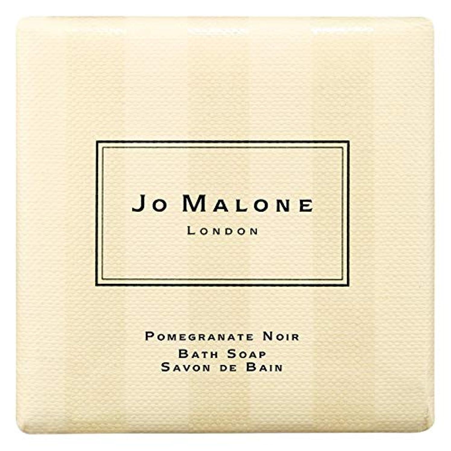 キャプテンブライシュート不承認[Jo Malone] ジョーマローンロンドンザクロノワール入浴石鹸100グラム - Jo Malone London Pomegranate Noir Bath Soap 100g [並行輸入品]