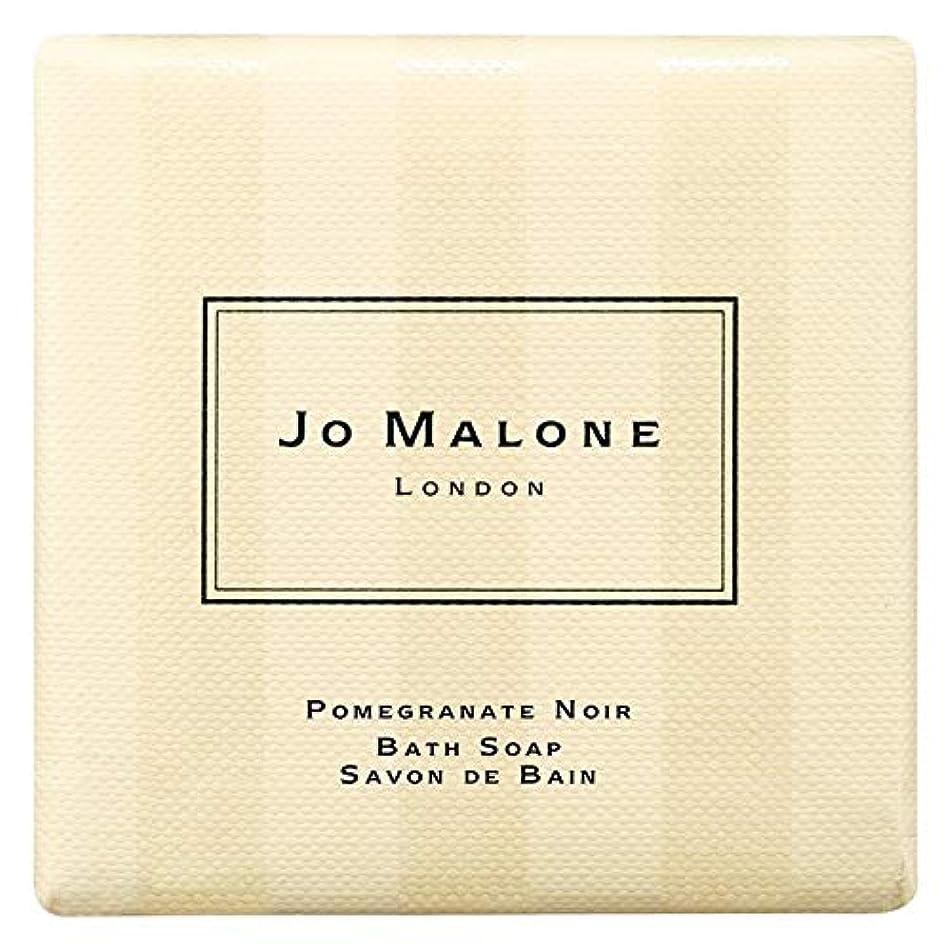 ローマ人疲労隣接[Jo Malone] ジョーマローンロンドンザクロノワール入浴石鹸100グラム - Jo Malone London Pomegranate Noir Bath Soap 100g [並行輸入品]