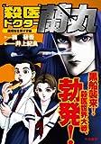殺医ドクター蘭丸 / 梶 研吾 のシリーズ情報を見る