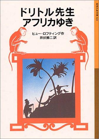 ドリトル先生アフリカゆき (岩波少年文庫 (021))の詳細を見る